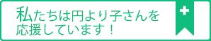 私たちは円より子さんを応援しています!