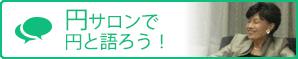 円サロンで円と語ろう!