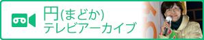 円(まどか)テレビアーカイブ
