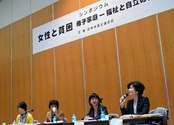 日弁連の主催でシンポジウム「女性と貧困 母子家庭─福祉と自立のはざまで」