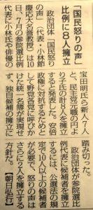 20160610記者会見記事2