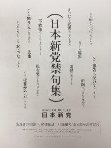 日本新党ポスター