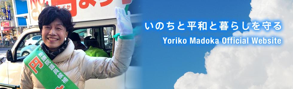 円より子(まどかよりこ) 公式サイト